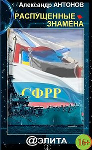 Александр Антонов -Распущенные знамёна