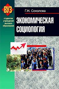 Галина Соколова - Экономическая социология