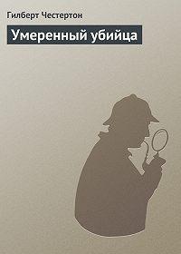 Гилберт Честертон -Умеренный убийца