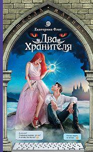 Екатерина Флат - Два Хранителя