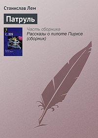 Станислав Лем -Патруль