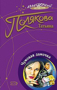 Татьяна Полякова -Чумовая дамочка