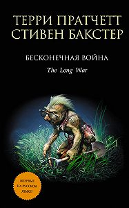 Стивен Бакстер -Бесконечная война