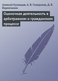 А. Генералов -Оценочная деятельность в арбитражном и гражданском процессе