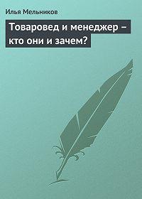 Илья Мельников - Товаровед и менеджер – кто они и зачем?