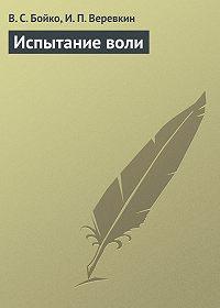 И. Веревкин, В. Бойко - Испытание воли