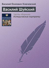 Василий Осипович Ключевский -Василий Шуйский
