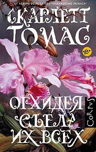 Скарлетт Томас -Орхидея съела их всех