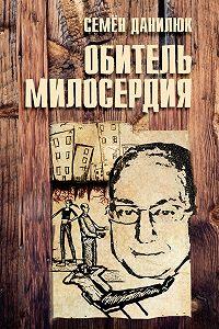 Семён Данилюк -Обитель милосердия (сборник)