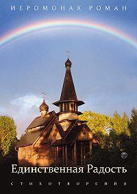 иеромонах Роман (Матюшин-Правдин) -Единственная радость