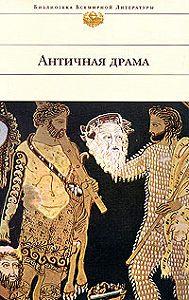 Софокл -Антигона