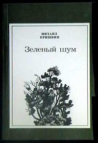 Михаил Пришвин -Дружба