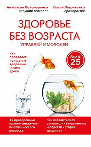 Анастасия Пономаренко -Здоровье без возраста. Управляй и молодей