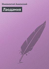 Иннокентий Анненский -Лаодамия