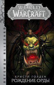 Кристи Голден -World Of Warcraft. Рождение Орды