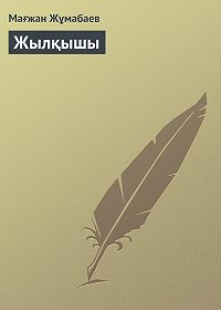 Мағжан Жұмабаев -Жылқышы