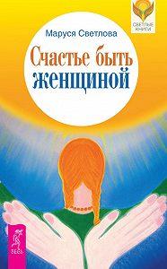 Маруся Светлова - Счастье быть женщиной
