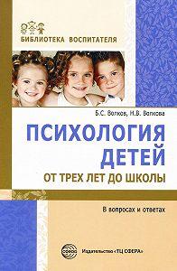 Нина Волкова -Психология детей от трех лет до школы в вопросах и ответах