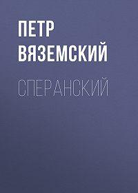 Петр Андреевич Вяземский -Сперанский
