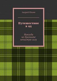 Андрей Ильин -Путешествие вад. Никогда недразните нечистую силу