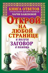 Мария Баженова -Книга ответов уральской целительницы Марии Баженовой. Открой на любой странице и получи заговор в помощь