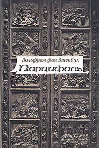 Wolfram Eschenbach -Парцифаль