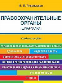 Е. Лиховицкая - Правоохранительные органы. Шпаргалка. Учебное пособие