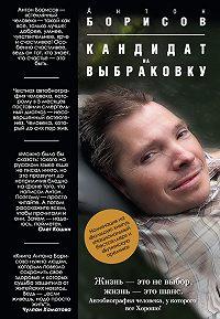 Антон Борисов -Кандидат на выбраковку