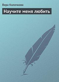 Вера Колочкова -Научите меня любить