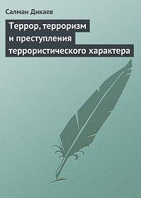 Салман Дикаев - Террор, терроризм и преступления террористического характера