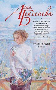 Анна Берсенева -Лучшие годы Риты