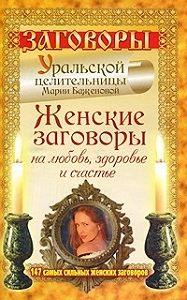 Мария Баженова - Женские заговоры на любовь, здоровье и счастье. 147 самых сильных женских заговоров