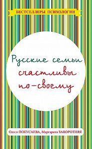 Олеся Покусаева, Маргарита Заворотняя - Русские семьи счастливы по-своему