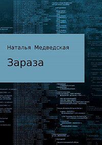 Наталья Медведская -Зараза