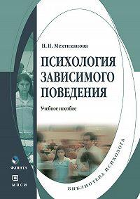 Наталья Николаевна Мехтиханова -Психология зависимого поведения