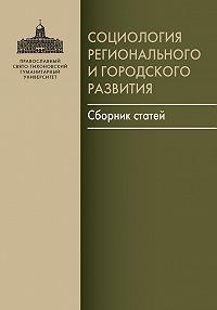 Коллектив Авторов -Социология регионального и городского развития. Сборник статей