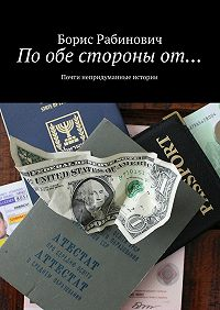 Борис Рабинович -Пообе стороныот…