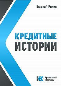 Евгений Рякин -Кредитные истории