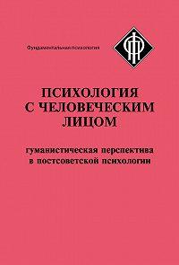 Коллектив Авторов -Психология с человеческим лицом. Гуманистическая перспектива в постсоветской психологии (сборник)