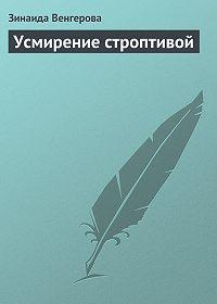 Зинаида Венгерова -Усмирение строптивой