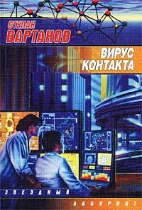 Степан  Вартанов - Вирус контакта (сборник рассказов)