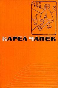 Карел  Чапек -Собачья сказка