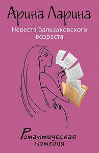 Арина Ларина -Невеста бальзаковского возраста