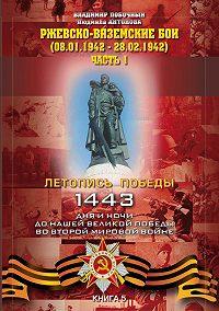 Владимир Побочный -Ржевско-Вяземские бои (08.01-28.02.1942 г.). Часть 1