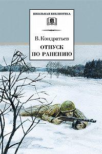 Вячеслав Кондратьев - Отпуск по ранению