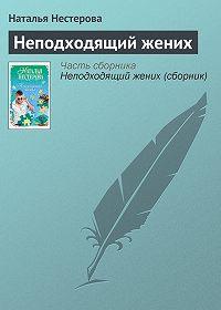 Наталья Нестерова -Неподходящий жених