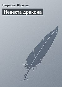 Патриция Филлипс - Невеста дракона