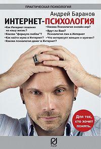 Андрей Баранов - Интернет-психология