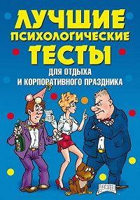 Татьяна Лагутина - Лучшие психологические тесты для отдыха и корпоративного праздника