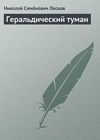 Николай Лесков -Геральдический туман